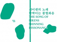 http://junbokyung.com/files/gimgs/th-83_-퇴미지역북(세이렌의노래)표지.jpg
